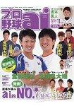 職業棒球ai 11月號2014附海報