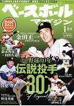 棒球雜誌 1月號2015