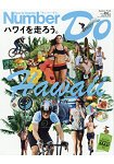Number Do Sports Graphic Vol.18