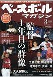 棒球雜誌 3月號2015