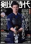 劍道時代 4月號2015附DVD