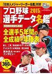 日本職棒選手資料名鑑  2015年版