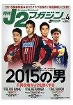 月刊日本足球J2聯盟情報誌 4月號2015