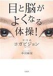 中川式瑜珈-眼睛與頭腦健康體操
