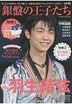 銀盤王子 Vol.2-花式溜冰選手羽生結弦特集附海報