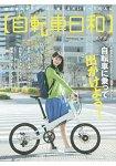 自行車日和 vol.36