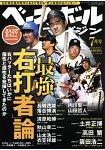 棒球雜誌 7月號2015