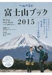 富士山登山指南 2015年版