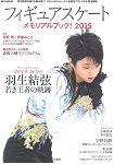 花式滑冰紀念特刊!2015年版
