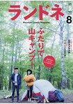 女性登山健行誌 8月號2015