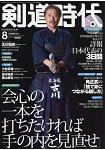 劍道時代 8月號2015附DVD