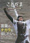 棒球語錄-熱愛棒球魂名言集