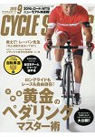 CYCLE SPORTS  9月號2015