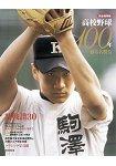 日本高中棒球百年回顧 完全保存版