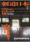 劍道日本 9月號2015