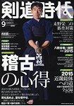 劍道時代 9月號2015附DVD