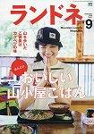 女性登山健行誌 9月號2015