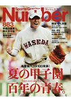 Sports Graphic Number 8月20日/2015