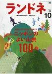 女性登山健行誌 10月號2015