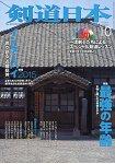 劍道日本 10月號2015附DVD