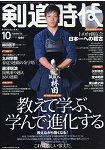 劍道時代 10月號2015附DVD