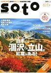 soto 2015 Vol.2 秋冬號