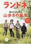 女性登山健行誌 11月號2015