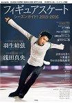 花式滑冰賽季指南 2015-2016年版