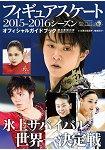 花式滑冰賽季官方指南  2015-2016年版