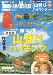 神奈川登山與健行-新手OK!當天來回46條路線 最新版
