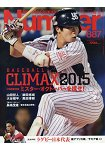Sports Graphic Number 10月22日/2015