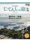 日本自行車之旅 Vol.1