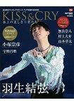 KISS&CRY-日本男子花式滑冰電視觀戰加油團 2015-2016年版賽季指南附海報