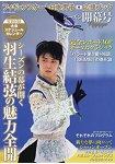 花式滑冰日本男子應援書-賽季開幕賽