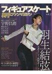 花式滑冰男子粉絲情報誌 Vol.2