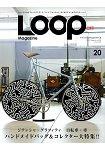 LOOP Magazine 自行車量身訂作情報誌 Vol.20