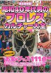 昭和40年代男子摔角文化大全