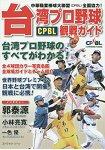 中華職棒CPBL觀戰指南