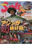 Angling Salt 1月號2016附折本隆由寶石石斑魚攻略完全版DVD