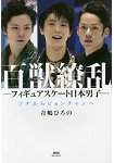 百家爭豔-花式滑冰日本男子-從2014年索契冬奧到201年平昌冬奧