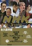 NHK杯國際花式滑冰競技大會官方紀念特刊