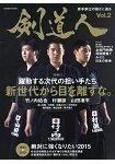 劍道人 Vol.2(2015年版)附DVD