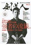 劍道人 Vol.3(2015年版)附DVD