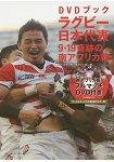世界盃橄欖球賽日本國家代表隊-2015.9.19的奇蹟-對戰南非之役附DVD