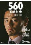 進化的軌跡560-五郎丸步寫真書
