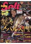 Angling Salt 4月號2016附DVD