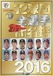 12球團全選手彩色百科名鑑 2016年版