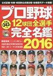 日本職棒12球團全選手完全名鑑  2016年版