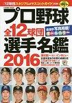 日本職棒全12球團選手名鑑  2016年版