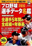 日本職棒選手資料名鑑  2016年版